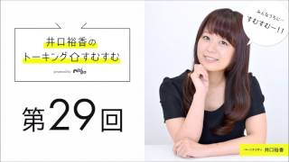 第29回『井口裕香のトーキングすむすむ』 パーソナリティ: 井口裕香 ゲ...