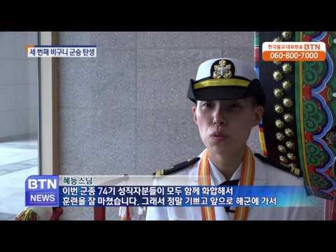 [BTN뉴스]신임 군승 임관‥세번째 비구니 군승