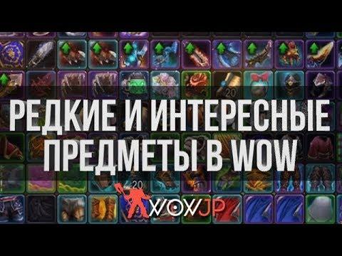 Редкие и Интересные предметы в World of Warcraft
