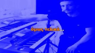 ΔΕΝ ΘΕΛΩ ΕΠΑΦΗ - Πάνος Κιάμος (Karaoke Version + Lyrics) By Chris Sitaridis
