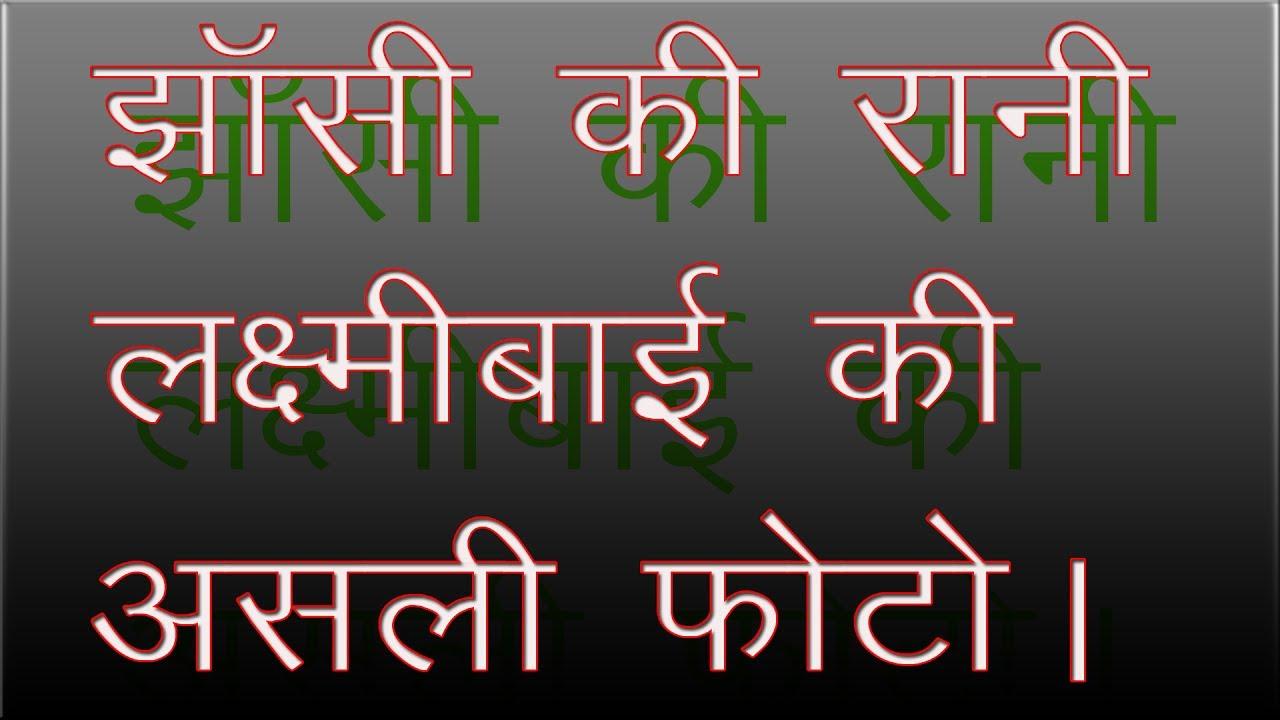 maharani laxmi bai history in hindi