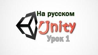 Unity 3D v 4.3 -  урок 1 - Интерфейс.На русском языке.