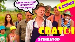 Сериал Сваты 6 й сезон 8 я серия Домик в деревне Кучугуры комедия смотреть онлайн HD