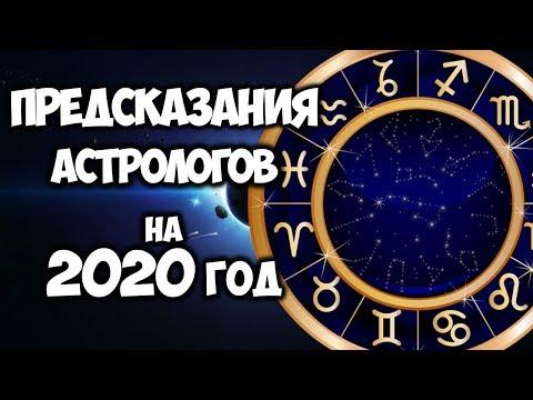 Предсказания Астрологов на 2020 Год Для Каждого Знака Зодиака