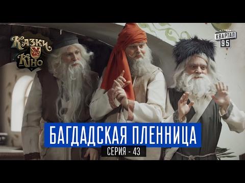 Сказки У / Казки У - 2 сезон, 20 серия   Молодежная комедия 2016