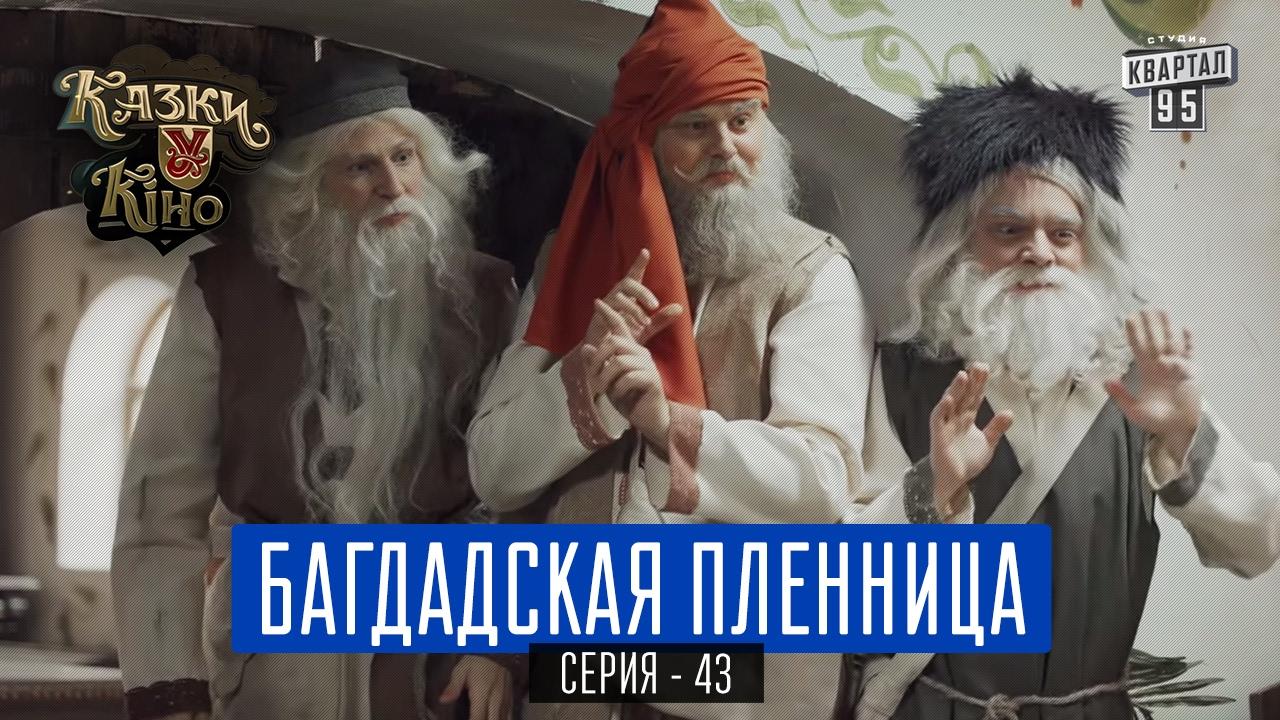 фото кавказкая пленица