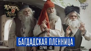 Багдадская Пленница - пародия на Кавказская Пленница | Сказки У в Кино, комедия 2017