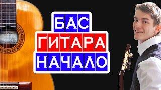 Бас на гитаре — ШКОЛА ИГРЫ НА ГИТАРЕ — что такое бас и басовые партии для новичков
