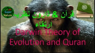 The Quran and Darwin Theory of evolution Azeem Qudrat