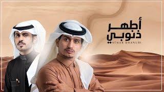 أطهر ذنوبي - غريب ال مخلص & حسن اليامي (حصرياً) | 2019