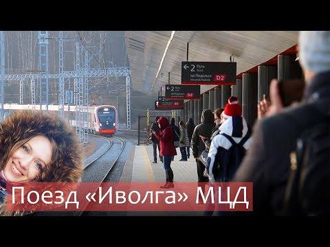 New public transport in Moscow - ground metro. New Russian-made train Ivolga