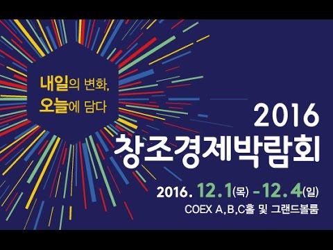 2016 창조경제박람회 G-Startup Worldwide Seoul(글로벌 IR 데모데이) Live