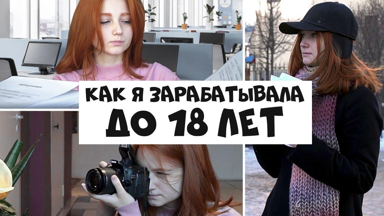 Работа для несовершеннолетней девушки девушки модели в задонск