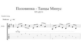 Танцы минус-Половинка - ноты для гитары табы аранжировка