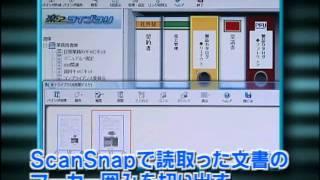 PFUの電子データファイリングソフト 楽2ライブラリ のご紹介ビデオです...
