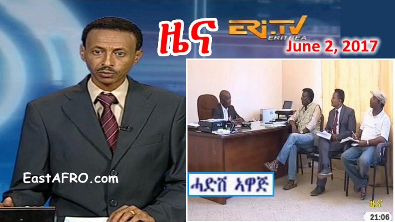 Eritrean News ( June 2, 2017) | Eritrea ERi-TV