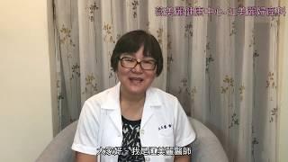 是女生都要知道:子宮肌瘤會對我們造成什麼影響?江美麗醫師告訴您!