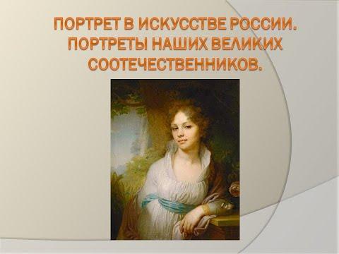 Видеоурок портрет в искусстве россии