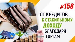 От кредитов к стабильному доходу благодаря торгам