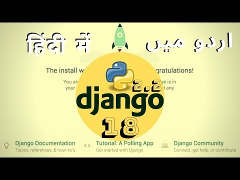 Part 18 Django 2 Tutorial Series in اردو / हिंदी: ManyToOne & ManyToMany Relationships with Examples thumbnail