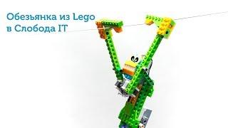 Обезьянка из Lego WeDo 2.0. В Слобода IT | Robotic Monkey  with LEGO® WeDo 2.0