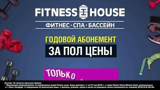 День Низких цен в Fitness House