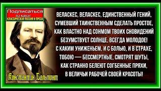 Бальмонт  Веласкес   читает Павел Беседин