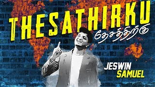 Tamil Christian Song Thesathirku Jeswin Samuel