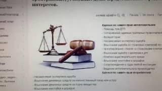 Адвокаты в Выборге. Юридическая помощь. Гражданские, арбитражные, уголовные дела(, 2016-11-08T18:52:27.000Z)