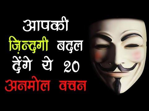 आपकी ज़िन्दगी बदल देंगे ये 20 अनमोल वचन   Best Hindi Quotes  