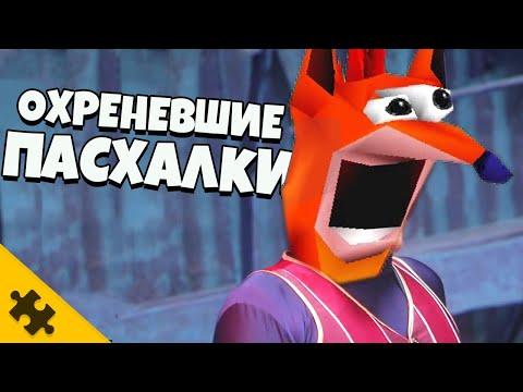 ПАСХАЛКИ ОХРЕНЕВШИЕ- ТУПОЙ ФЭЙК Крэша, МЕМ, СПАЙРО. Crash Bandicoot 4: It's About Time (Easter Eggs)