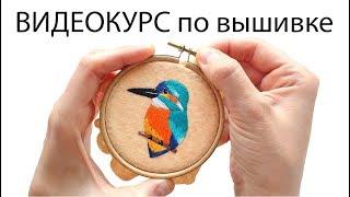 Видео курс по вышивке гладью - как вышить брошь птичку?