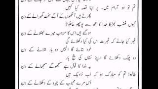 Nazam - Phir Chale Aate Hain Yaro Zalzala Aane k Din