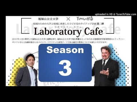 Laboratory Cafe Episode 40 - Maker movement(メーカームーブメント)