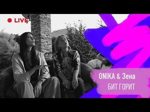 Смотреть клип Onika X Зена - Бит Горит | Live Version