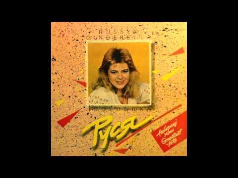 Rusya / Руся  - Bud shcho bude / Будь що буде (italo disco, Ukraine USSR, 1990)