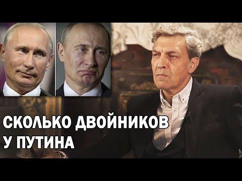 Невзоров о двойниках Путина / Паноптикум