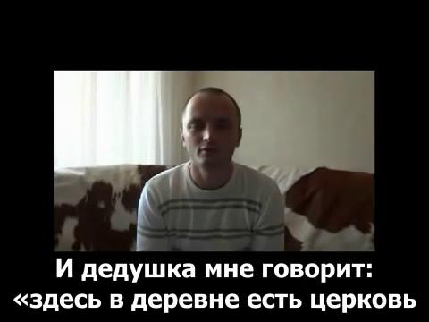 Свидетельство Александра Калинина:
