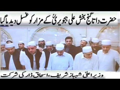 CM Shahbaz And Ishaq Dar Data Darbar Shrine Ghusal | 9th Muharram