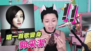 [仿妝] 唱一首歌變身郭采潔 Amber Kuo《煙火  Sparklers 》Cover By 沛莉 Peri