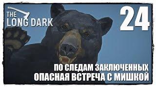 THE LONG DARK Прохождение 24 ЗИМНЯЯ РЫБАЛКА С НОЧЕВКОЙ