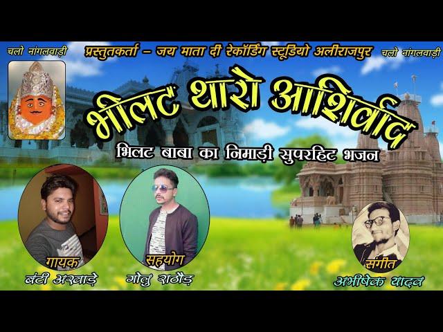 HD Video | Bhilat Tharo Ashirvad | Singer - Banti Akhade | Music - Abhishek Yadav | Golu Rathod