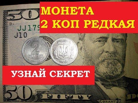 узнай секрет редкая монета 2 копейки 1993 года цена цінні монети україни нумізматика в гаманці