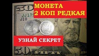 УЗНАЙ СЕКРЕТ РЕДКАЯ монета 2 КОПЕЙКИ 1993 года цена /  цінні монети України нумізматика в гаманці