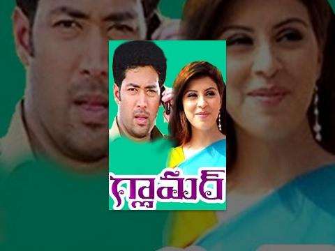 Glamour Telugu Full Movie ||Satya Reddy, Karishma Kotak