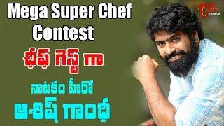 Mega Super Chef Contest Promo - Hyderabad | TeluguOne
