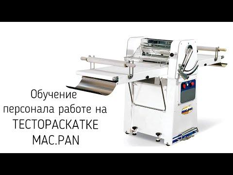 Тестораскатка МАС.РАN  Приготовление теста для пельменей