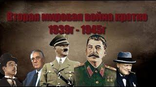 Вторая мировая война кратко 1939г - 1945г
