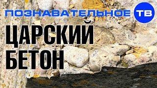 Царский бетон (Познавательное ТВ, Артём Войтенков)