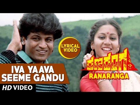 Iva Yaava Seeme Gandu Lyrical Video Song | Ranaranga |Shivarajkumar,Sudharani,Tara|Kannada Old Songs
